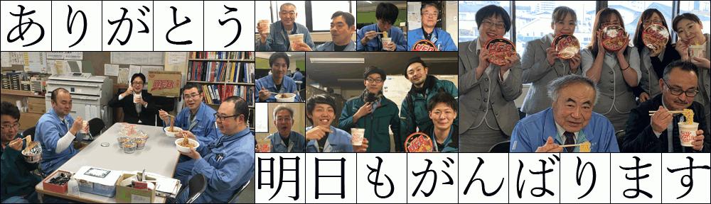 岩舘電気株式会社